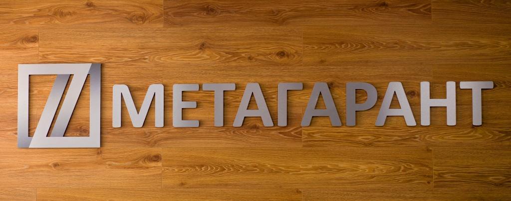 Метагарант