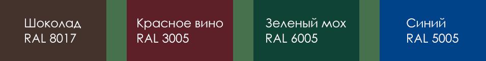Базовые цветовые решения профлиста