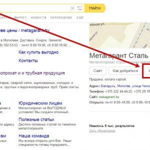 Как оставить отзыв в Яндексе