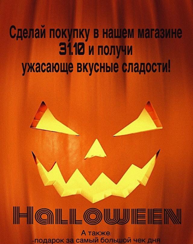 Хэллоуин в Метагарант